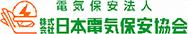 電気保安法人株式会社日本電気保安協会